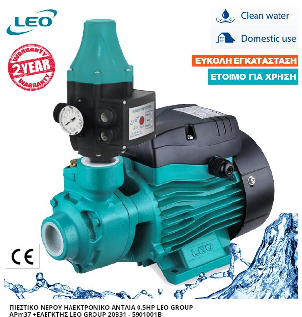 Πιεστικό νερού LEO GROUP APm37 0.5hp + ελεγκτής 20Β31