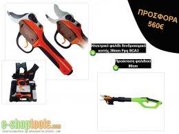 Ηλεκτρικό ψαλίδι κλαδέματος δενδροκομικό 38mm Fpq SCA3 και προέκταση 80cm