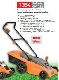 Ηλεκτρική μηχανή γκαζόν 1800Watt KRAFT 691022
