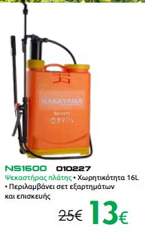 Ψεκαστήρας πλάτης NS1600