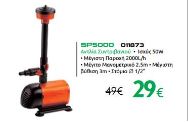 Αντλία συντριβανιού SP5000