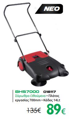 Σάρωθρο ωθούμενο BHS7000