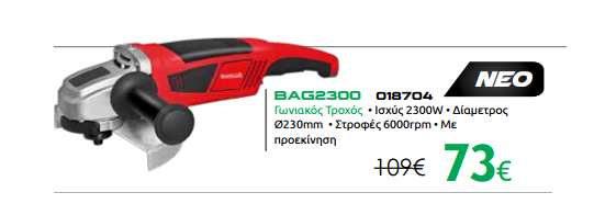 Γωνιακός Τροχός BORWMAN BAG2300