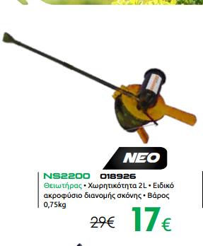 Θειωτήρας NS2200 NAKAYAMA
