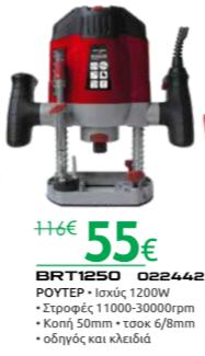 ΡΟΥΤΕΡ BRT1250
