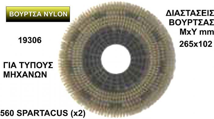 ΒΟΥΡΤΣΑ NYLON ΓΙΑ ΜΗΧΑΝΗ ΠΛΥΣΗΣ ΣΤΕΓΝΩΣΗΣ ΔΙΑΣΤΑΣΕΩΝ 265x102mm