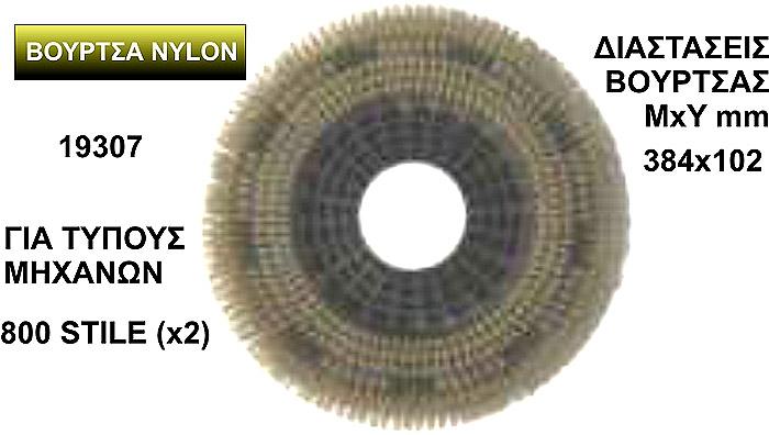 ΒΟΥΡΤΣΑ NYLON ΓΙΑ ΜΗΧΑΝΗ ΠΛΥΣΗΣ ΣΤΕΓΝΩΣΗΣ ΔΙΑΣΤΑΣΕΩΝ 384x102mm