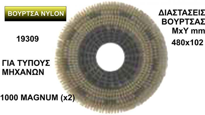 ΒΟΥΡΤΣΑ NYLON ΓΙΑ ΜΗΧΑΝΗ ΠΛΥΣΗΣ ΣΤΕΓΝΩΣΗΣ ΔΙΑΣΤΑΣΕΩΝ 480x102mm