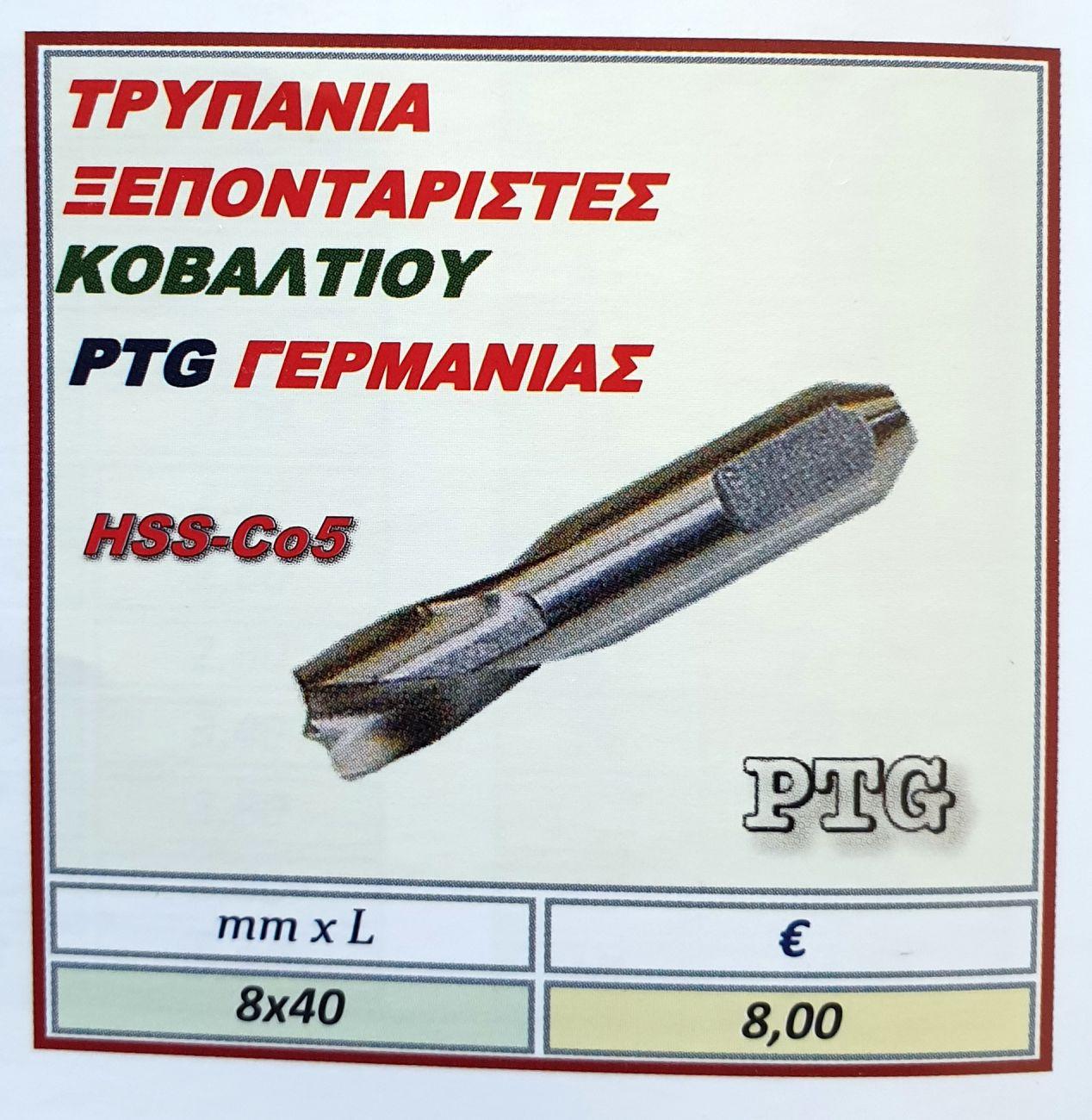 Τρυπάνια πονταρίσματος κοβαλτίου HSS 8mm x 40L