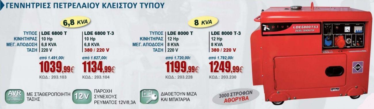 ΓΕΝΝΗΤΡΙΑ ΠΕΤΡΕΛΑΙΟΥ ΚΛΕΙΣΤΟΥ ΤΥΠΟΥ LDE6800Τ 6.8KVA 5000W
