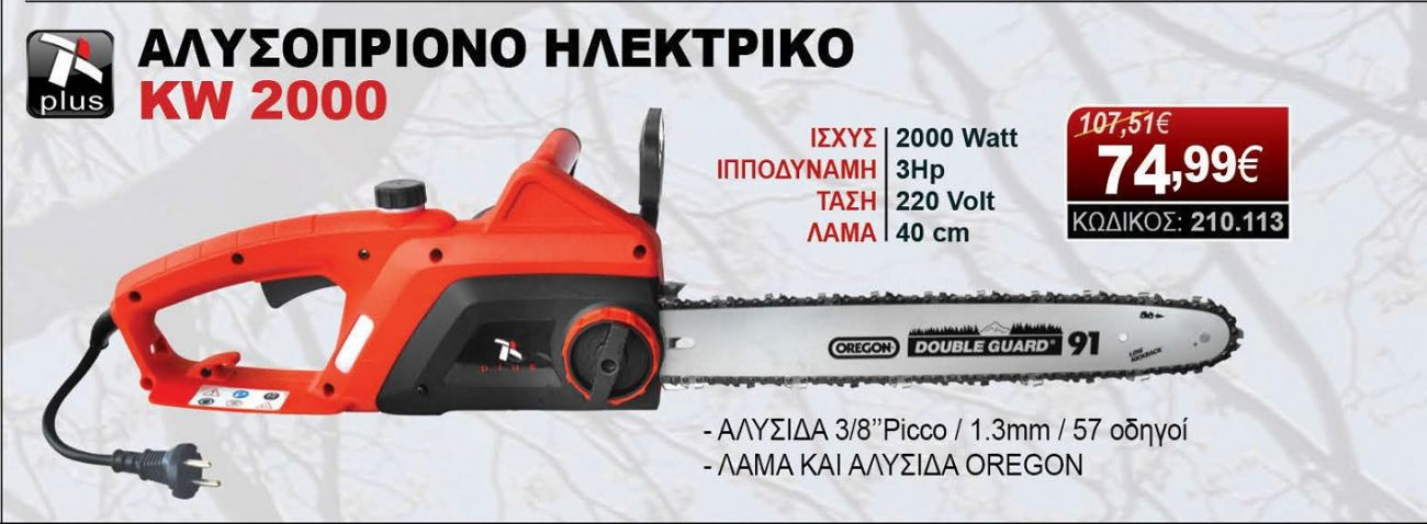 Αλυσοπρίονο ηλεκτρικό KW 2000 PLUS