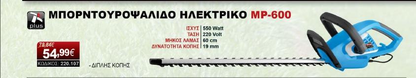 ΜΠΟΡΝΤΟΥΡΟΨΑΛΙΔΟ ΗΛΕΚΤΡΙΚΟ MP-600