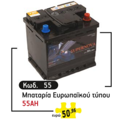 Μπαταρία ευρωπαϊκου τύπου 55AH