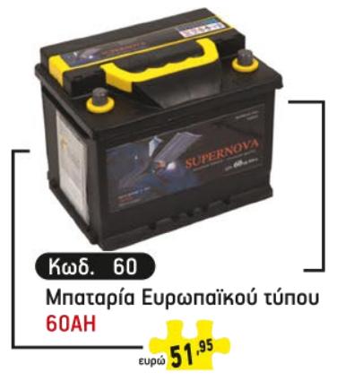 Μπαταρία ευρωπαϊκου τύπου 60AH
