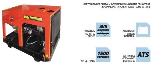 PLUS LDE 10 ES - 203.108 γεννήτρια DIESEL 1500 RPM, 8 KVA & ATS