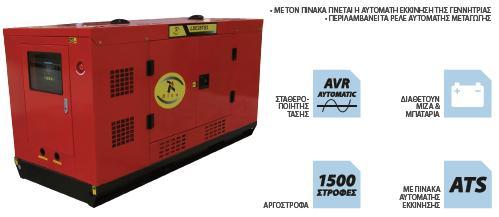 Γεννήτρια  DIESEL 1500 RPM 31,3KVA & ATS