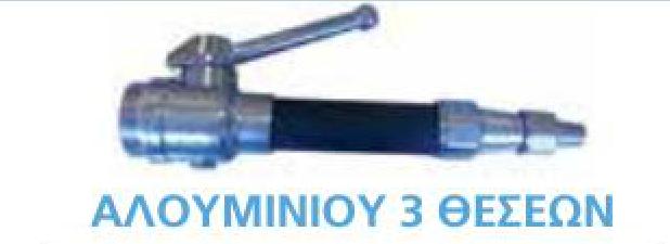 Αυλός Αλουμινίου 3 θέσεων 2 1/2''