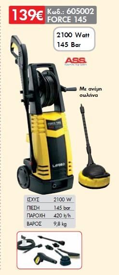 Πλυστικό μηχάνημα Υψηλής πίεσης LAVOR Force 145