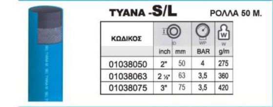 Σωλήνας - Μάνικα αγροτικής χρήσης TYANA S/L
