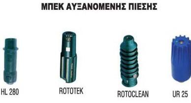 Μπεκ αυξανομενης πιεσης INTERPUMB ROTOMAX 400 400 BAR 25 LIT/MIN