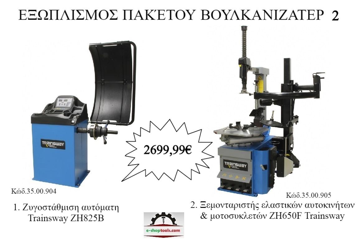 ΠΑΚΕΤΟ ΕΞΟΠΛΙΣΜΟΥ ΒΟΥΛΚΑΝΙΖΑΤΕΡ 2 TRAINSWAY