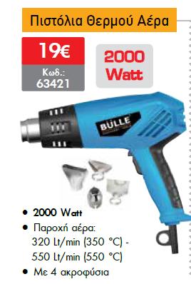 Πιστόλι θερμού αέρα 2000 Watt