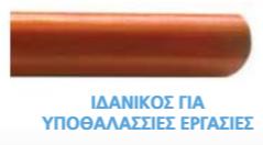 Σωλήνας SAE 100 R7 3/4inch - κατάλληλος για υποθαλάσσιες εργασίες