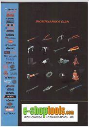Εργαλεία συνεργείων & είδη βουλκανιζατέρ