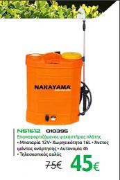 Επαναφορτιζόμενος ψεκαστήρας πλάτης NS1600 NAKAYAMA