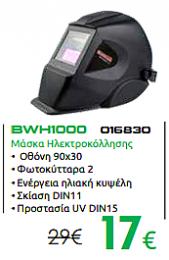 Μάσκα Ηλεκτροκόλλησης BWH1000 ΒΟRWMANN