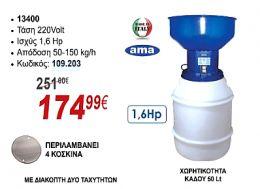 ΜΥΛΟΣ ΜΕ ΠΛΑΣΤΙΚΟ ΔΟΧΕΙΟ 13400