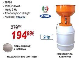 ΜΥΛΟΣ ΜΕ ΠΛΑΣΤΙΚΟ ΔΟΧΕΙΟ 79700 MADE IN ITALY 12V 2HP