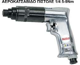 Aεροκατσάβιδο πιστολέ 5-9Νm