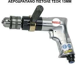 Aεροδράπανο πιστολέ τσοκ 13mm