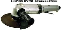 Γωνιακός τροχός αέρος 180mm