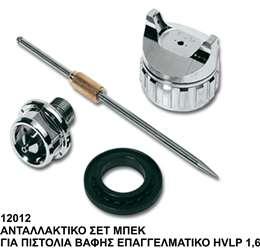 Ανταλλακτικό μπέκ 1,6mm για πιστόλια HVLP 12000-12002