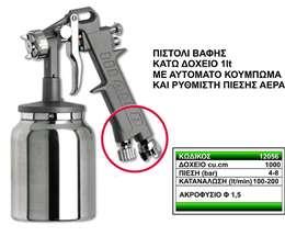 Πιστόλι βαφής κάτω δοχείο με ρυθμιστή πίεσης και βιδωτό κούμπωμα