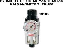 Ρυθμιστής πίεσης αέρα με υδατοπαγίδα R 1/4''