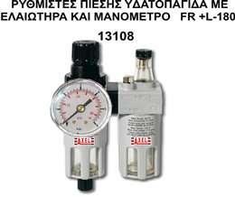 Ρυθμιστής πίεσης υδατοπαγίδα ελαιωτήρας FR+L 1/4