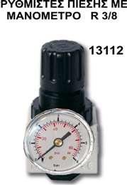 Ρυθμιστής πίεσης αέρα R 3/8