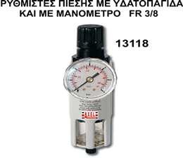 Ρυθμιστής πίεσης αέρα με υδατοπαγίδα R 3/8''