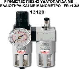 Ρυθμιστής πίεσης υδατοπαγίδα ελαιωτήρας FR+L 3/8