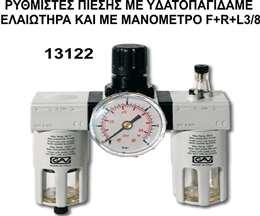 Ρυθμιστής πίεσης υδατοπαγίδα ελαιωτήρας F+R+L3/8