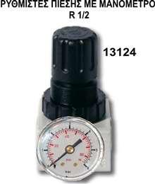 Ρυθμιστής πίεσης αέρα R 1/2
