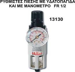 Ρυθμιστής πίεσης αέρα με υδατοπαγίδα R 1/2''