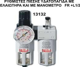 Ρυθμιστής πίεσης υδατοπαγίδα ελαιωτήρας FR+L 1/2