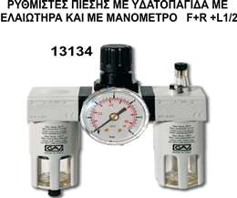 Ρυθμιστής πίεσης υδατοπαγίδα ελαιωτήρας F+R+L1/2