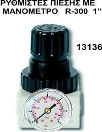 Ρυθμιστής πίεσης αέρα R 1''