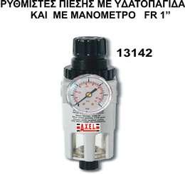 Ρυθμιστής πίεσης αέρα με υδατοπαγίδα R 1''