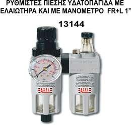 Ρυθμιστής πίεσης υδατοπαγίδα ελαιωτήρας FR+L 1''